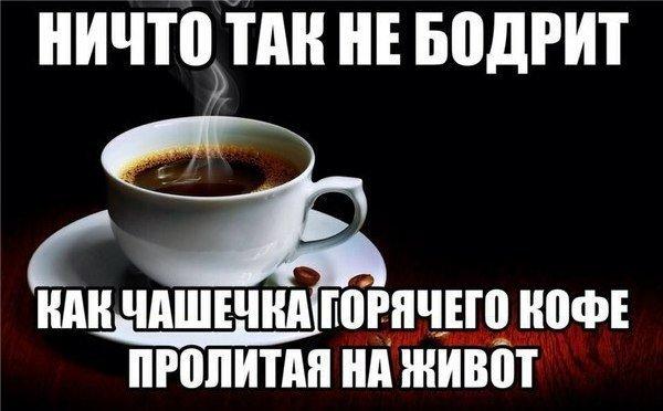 Прикольные картинки про кофе в постель